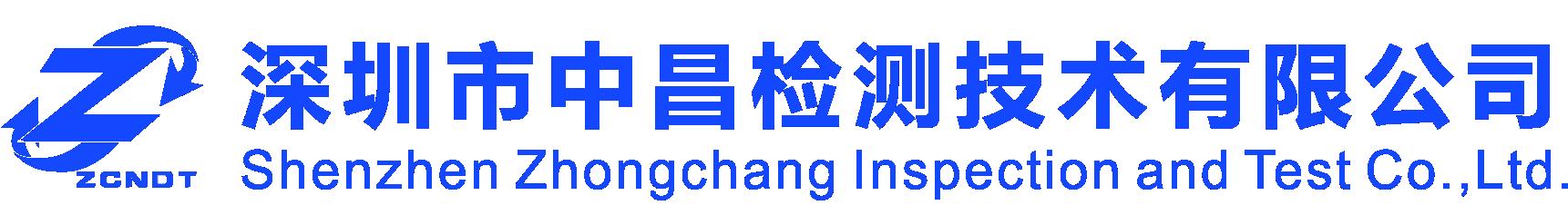深圳市中昌检测技术有限公司